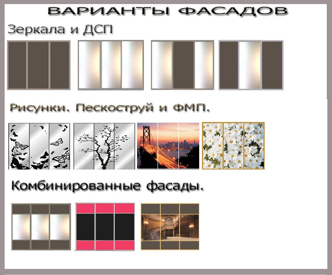 Варианты фасада шкафа-купе