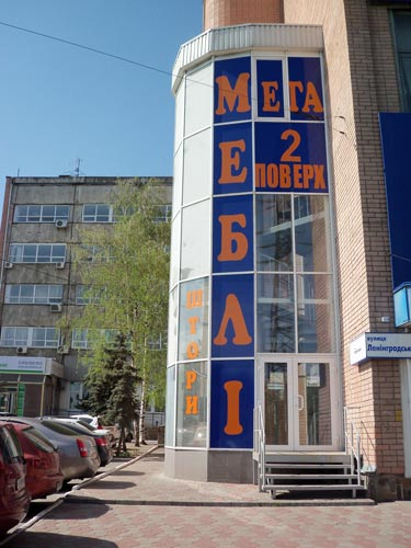 """Вход в здание """"Мега-Мебель"""""""